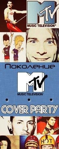 ★ Cover Party Поколение Mtv - 30 августа!