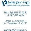 Турфирма Бенефис-тур - туры из Астрахани