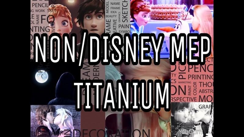 [Titanium] Non/Disney MEP