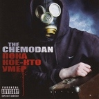 The Chemodan альбом Пока кое-кто умер