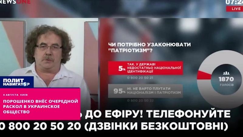 Порошенко внёс очередной раскол в украинское общество