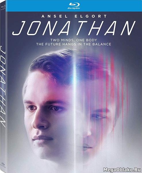 Дубликат / Jonathan (2018/BDRip/HDRip)