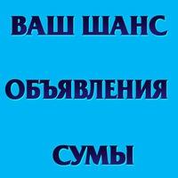 Сумы доска бесплатных объявлений куда подать объявление о продаже шкуры коровы в москве