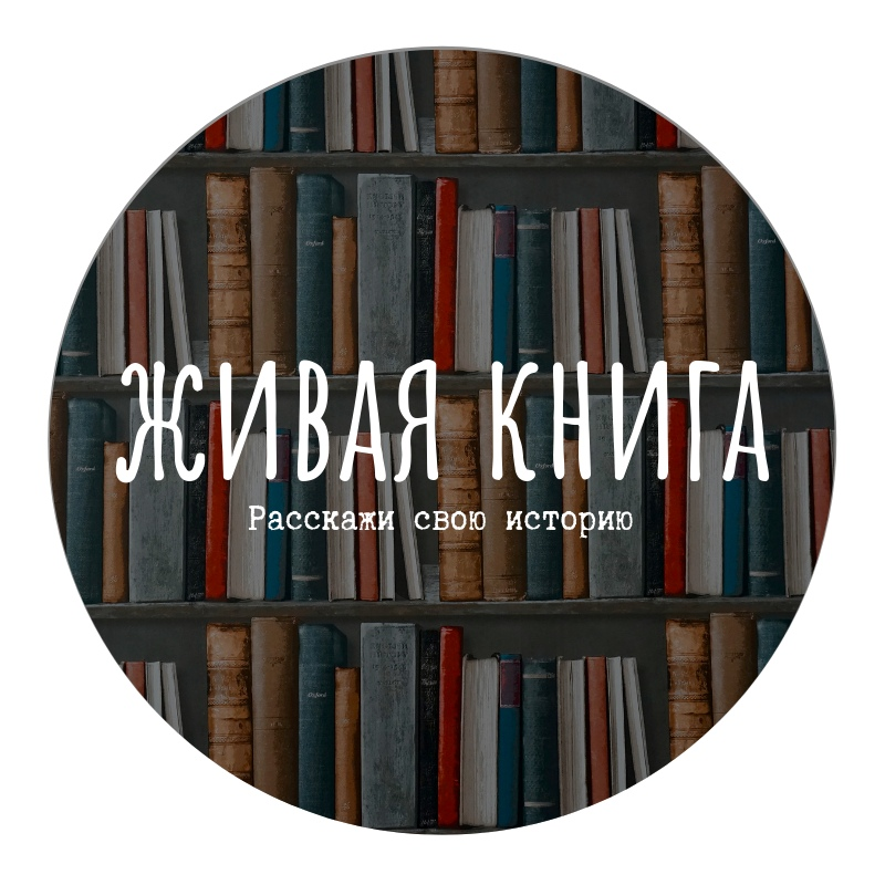 Афиша Челябинск Живая книга / Расскажи свою историю