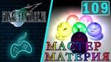 Final Fantasy VII - Прохождение Часть 109 Мастер Материя. Бугенхаген дарит Нанаки Серп Луны