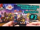 РАСПАКОВКА НОВЫХ ЛЕГО МИНИФИГУРОК 71023 ЛЕГО ФИЛЬМ 2 3 / LEGO MOVIE 2 MINIFIGURES 71023 UNBOXING
