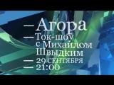 AGORA_29.09