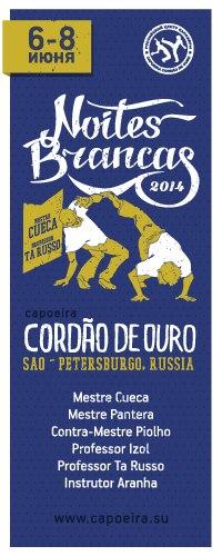 Noites Brancas 2014 - Capoeira CDO - Санкт-Петер
