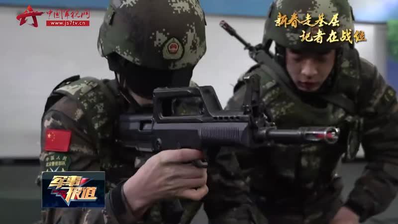 【新春走基层 记者在战位】4秒11 武警特战队员10发10中