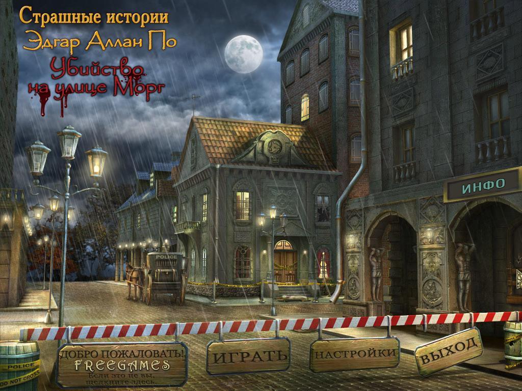 Страшные истории: Эдгар Аллан По. Убийство на улице Морг | Dark Tales: Edgar Allan Poe's Murders in the Rue Morgue (Rus)