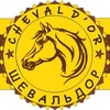 CHEVAL D`or | Корма, подкормки для лошадей