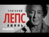 Григорий Лепс - Аминь (Смотреть Клипы 2018)