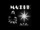 МАФИК - А.У.Е. Блатной альбом Альбом