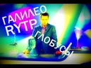 Галилео - Глобусы RYTP