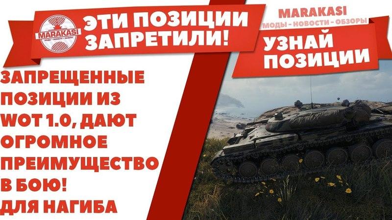 ЗАПРЕЩЕННЫЕ ПОЗИЦИИ ИЗ WOT 1.0, ДАЮТ ОГРОМНОЕ ПРЕИМУЩЕСТВО В БОЮ! СТАТИСТИКА ВЗЛЕТИТ World of Tanks