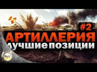 Лучшие позиции | для Артиллерии #2 | Worldoftanks [wot-vod.ru]