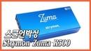 스쿨언박싱 - Strymon Zuma R300 스트라이몬 주마 초슬림 파워서플라이