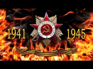 День Победы земляки !