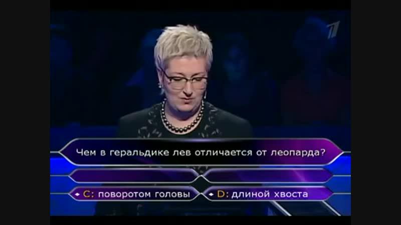 Кто хочет стать миллионером (06.08.2011)