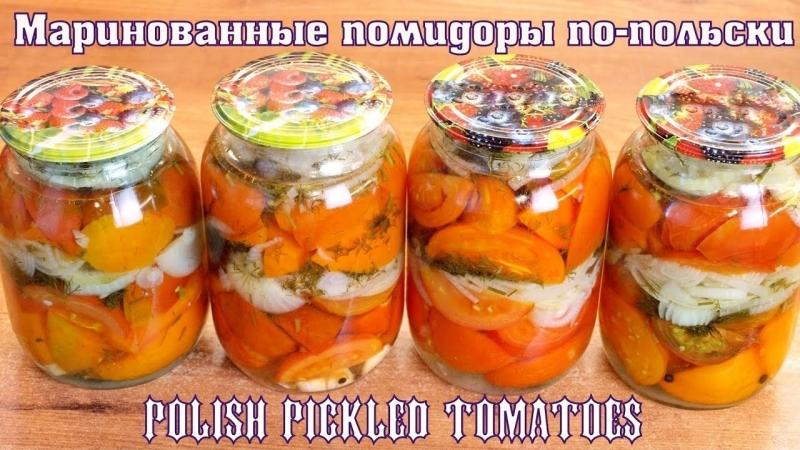 Маринованные помидоры по-польски / Polish pickled tomatoes recipe ♡ English subtitles