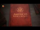 Американская книга тайн 2 сезон 7 серия Президентские заговоры
