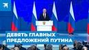 Послание Путина Федеральному собранию 2019 главные предложения