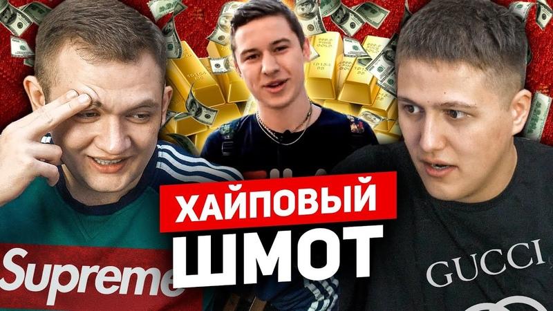 ШМОТ ШКОЛЬНИКА ЗА 2 500 000 РУБЛЕЙ