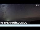 [Игровые новости] Утренний Космос 22.05.2018