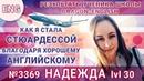 💪 eng Как английский помог стать стюардессой при мал. росте ⭐️ Надежда из России №3369