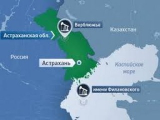 2014 Новости сегодня -- Астрахань. Найдено гигантское месторождение нефти