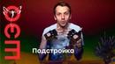Саша Иванов Подстройка