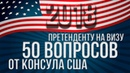 Вопросы на собеседовании в посольстве США Топ 50 вопросов