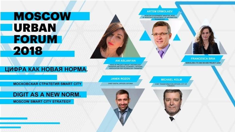 MUF2018 Цифра как новая норма. Московская стратегия Smart City 17.07.2018
