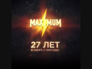 27 лет радио maximum