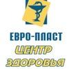 "Центр Здоровья ""Евро Пласт"" - медицинский центр"