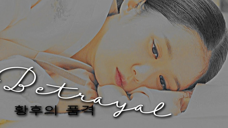 ► Betrayal. 황후의 품격 MV.