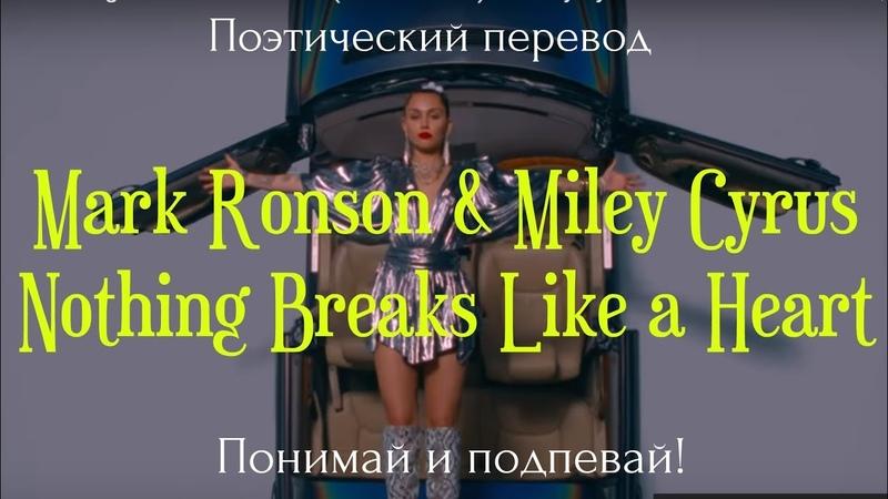 Mark Ronson Miley Cyrus - Nothing Breaks Like a Heart (ПОЭТИЧЕСКИЙ ПЕРЕВОД песни на русский язык)