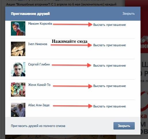Как сделать чтобы пригласить друга в вконтакте