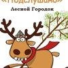 Подслушано | Лесной Городок Забайкальский край