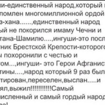 Leon Ingush, 23 февраля 1944, Москва, id16447347