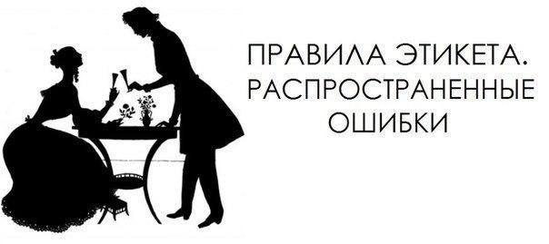 ПРАВИЛА ЭТИКЕТА. РАСПРОСТРАНЕННЫЕ ОШИБКИ: . ЗОНТ НИКОГДА НЕ СУШИТСЯ в раскрытом состоянии – ни в офисе, ни в гостях. Его нужно сложить и поставить в специальную подставку или повесить. . МУЖЧИНА НИКОГДА не носит женскую сумку. И женское пальто он берет только для того, чтобы Пokaзaть пoлнocтью...