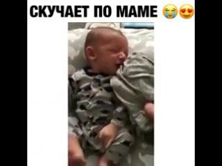 Малыш скучает по маме.