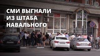 СМИ не пустили на собрание штаба Навального