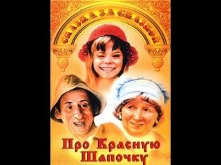 Про Красную шапочку: Про Красную Шапочку, серия 2 на Now.ru
