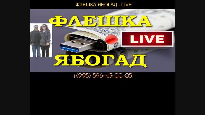 Флешка я богад live прямой эфир - новый курс Александра Абесламидзе Сандро я Богадafinance.pro/independent-trading-ru/g/