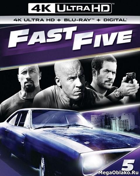 Форсаж5 / Fast Five (2011) | UltraHD 4K 2160p