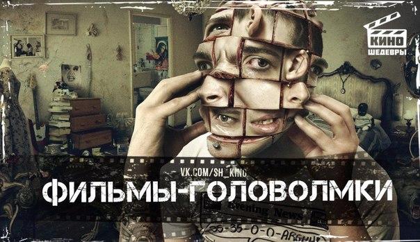 Подборка потрясающих фильмов-головоломок с закрученным сюжетом и непредсказуемым финалом.