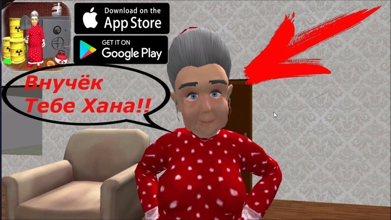 Привет сосед Бабка Granny Neighbor's Secret (Android Ios)