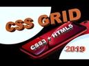 Урок 48 | CSS Grid: адаптивная верстка. Руководство | Видео справочник grid css3 html5