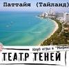 Игра МАФИЯ Паттайя - Театр Теней